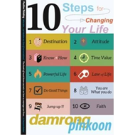 10 Steps for Changing Your Life (BOK)
