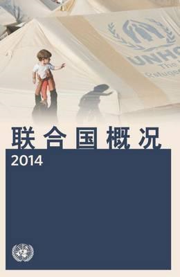 Basic Facts About the United Nations 2014 (BOK)