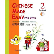 Chinese Made Easy for Kids: Traditional Characters Version: Book 2: Textbook (BOK)