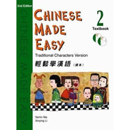 Chinese Made Easy: Traditional Characters Version - Characters & Roman: Book 2: Textbook (BOK)