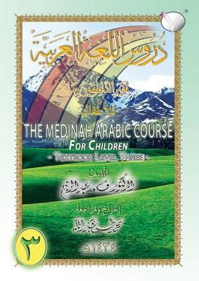 Madinah �Medinah] Arabic Course for Children (BOK)