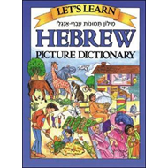 Let's Learn Hebrew Picture Dictionary (BOK)
