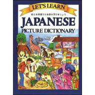 Let's Learn Japanese Picture Dictionary (BOK)