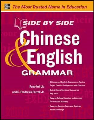 Side by Side Chinese and English Grammar (BOK)