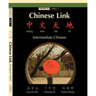 Chinese Link: Zhongwen Tiandi, Intermediate Chinese, Level 2 Part 1 (BOK)