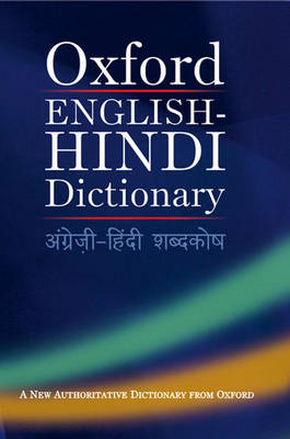 Oxford English-Hindi Dictionary (BOK)