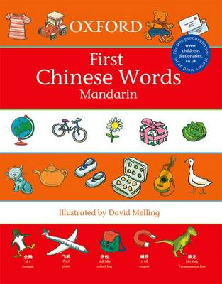 Oxford First Chinese Words (BOK)