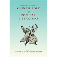 Columbia Anthology of Chinese Folk and Popular Literature (BOK)