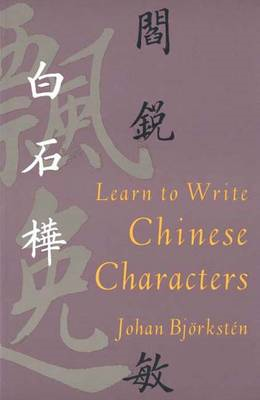 Learn to Write Chinese Characters (BOK)