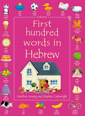First Hundred Words in Hebrew (BOK)