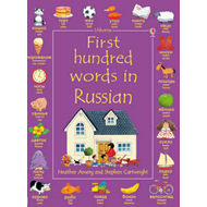 First Hundred Words in Russian (BOK)