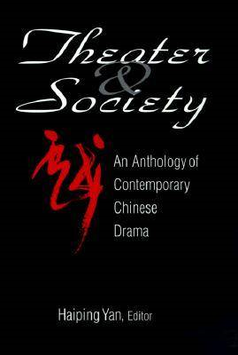 Theatre and Society: Anthology of Contemporary Chinese Drama (BOK)