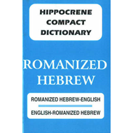 Romanized Hebrew Compact Dictionary (BOK)