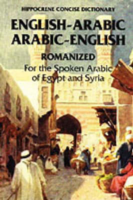 English-Arabic, Arabic-English Concise Romanized Dictionary (BOK)