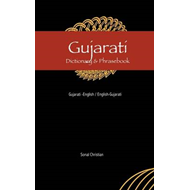 Gujarati-English/English-Guajarati Dictionary and Phrasebook (BOK)