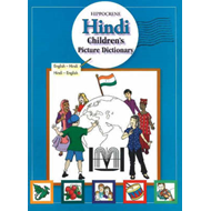 Hindi Children's Picture Dictionary (BOK)