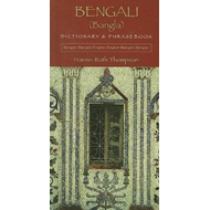 Bengali (Bangla)-English/English-Bengali (Bangla) Dictionary (BOK)