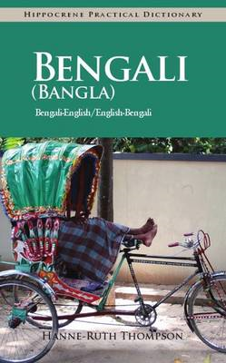 Bengali (Bangla)-English/ English-Bengali (Bangla) Practical (BOK)