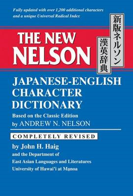 The New Nelson Japanese-English Character Dictionary (BOK)