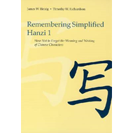 Remembering Simplified Hanzi 1: How Not to Forget the Meaning and Writing of Chinese Characters: Boo (BOK)