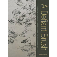 A Defiant Brush: Su Renshan and the Politics of Painting in Early 19th-Century Guangdong (BOK)