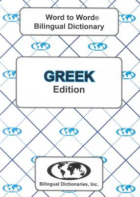 English-Greek & Greek-English Word-to-Word Dictionary (BOK)