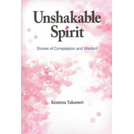 Unshakable Spirit (BOK)