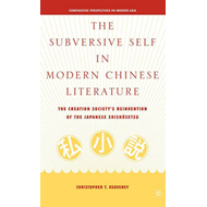 Subversive Self in Modern Chinese Literature (BOK)