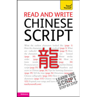 Read and Write Chinese Script: Teach Yourself (BOK)