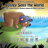 Bosley Sees the World: A Dual Language Book in Mandarin Chinese and English (BOK)