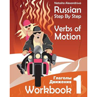 Russian Step by Step Verbs of Motion: Workbook 1 (BOK)