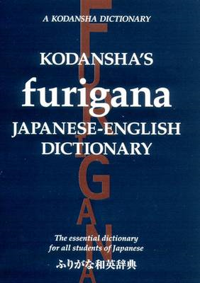 Kodansha's Furigana Japanese-English Dictionary (BOK)