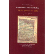 Shams al-Din Samarqandi / Science of the Cosmos and the Soul (BOK)