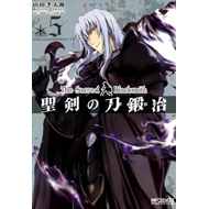 The Sacred Blacksmith: v.5 (BOK)