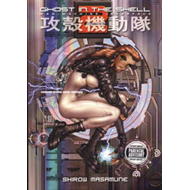 Ghost in the Shell: v. 2: Man-Machine Interface (BOK)