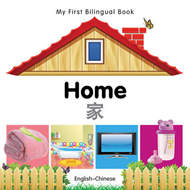 My First Bilingual Book - Home (BOK)