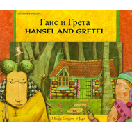 Hansel and Gretel in Russian and English (BOK)
