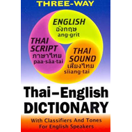 Thai-English and English-Thai Three-way Dictionary: Roman and Script (BOK)