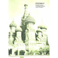 Ruslan Russian 2: Workbook (BOK)