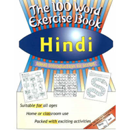 100 Word Exercise Book (BOK)