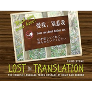 Lost in Translation: The English Language Taken Hostage at Home and Abroad (BOK)