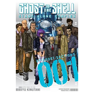 Ghost in the Shell: Stand Alone Complex: v. 1 (BOK)