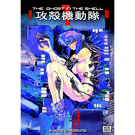 Ghost In The Shell 1.5 (BOK)