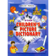 Star Children's Picture Dictionary: English-Persian - Script and Roman - Classified with English Ind (BOK)