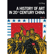A History of Art in 20th-Century China (BOK)