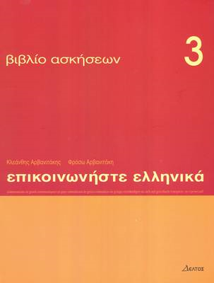Communicate in Greek: Book 3B: Exercises (BOK)