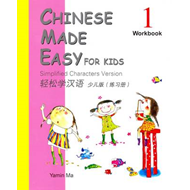 Chinese Made Easy for Kids: Simplified Characters Version: Book 1: Workbook (BOK)