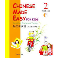 Chinese Made Easy for Kids: Simplified Characters Version: Book 2: Textbook (BOK)