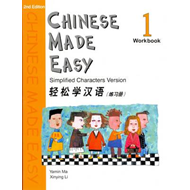 Chinese Made Easy: Simplified Characters Version: Level 1: Workbook (BOK)