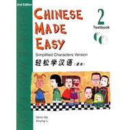 Chinese Made Easy: Simplified Characters Version: Bk. 2: Textbook (BOK)
